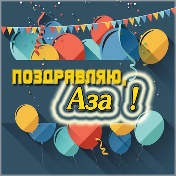 Картинка для Азы с надписями - скачать бесплатно на otkrytkivsem.ru