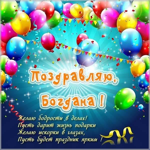 Картинка для Богданы с надписями - скачать бесплатно на otkrytkivsem.ru