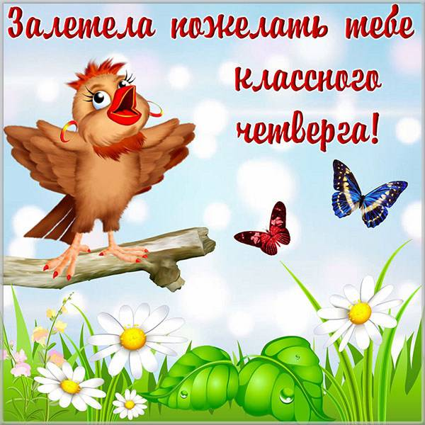 Картинка для детей веселого четверга - скачать бесплатно на otkrytkivsem.ru