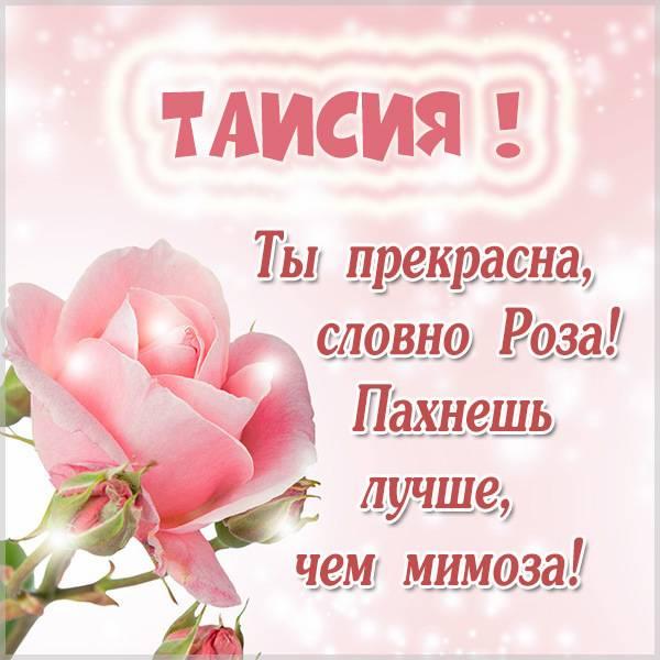 Картинка для девочки Таисии - скачать бесплатно на otkrytkivsem.ru