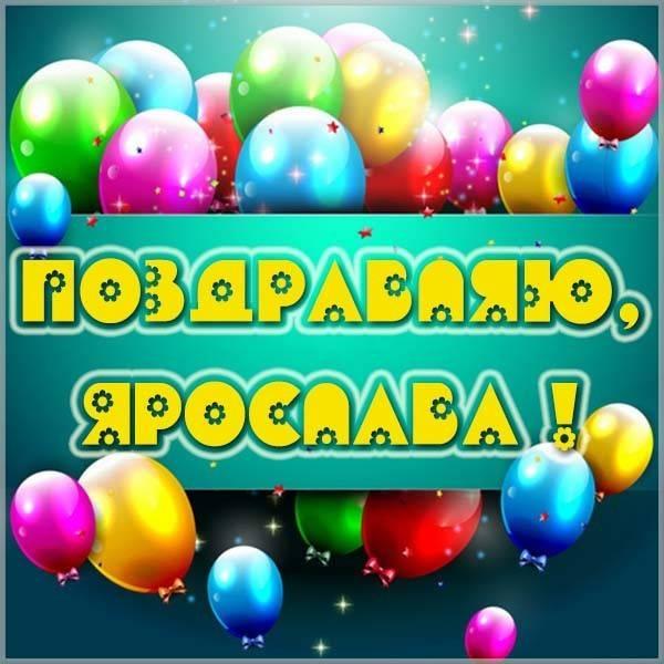 Картинка для девочки Ярославы - скачать бесплатно на otkrytkivsem.ru
