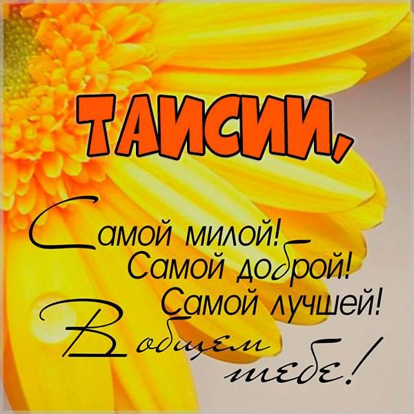 Картинка для девушки Таисии - скачать бесплатно на otkrytkivsem.ru