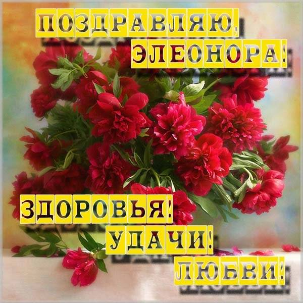 Картинка для Элеоноры - скачать бесплатно на otkrytkivsem.ru