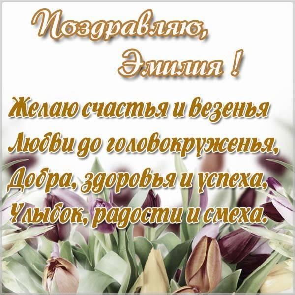Картинка для Эмилии - скачать бесплатно на otkrytkivsem.ru