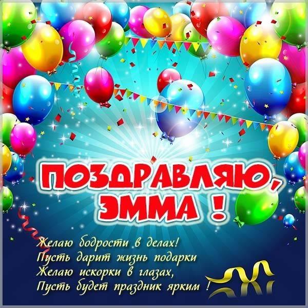 Картинка для Эммы - скачать бесплатно на otkrytkivsem.ru