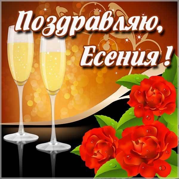 Картинка для Есении - скачать бесплатно на otkrytkivsem.ru