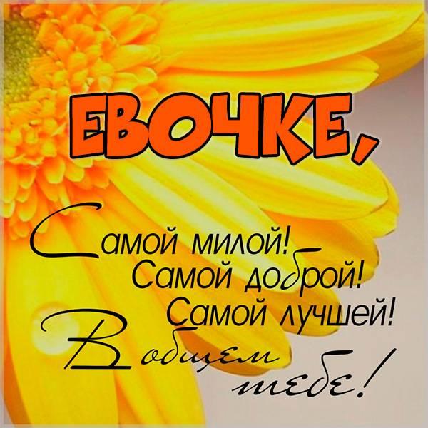 Картинка для Евочки - скачать бесплатно на otkrytkivsem.ru