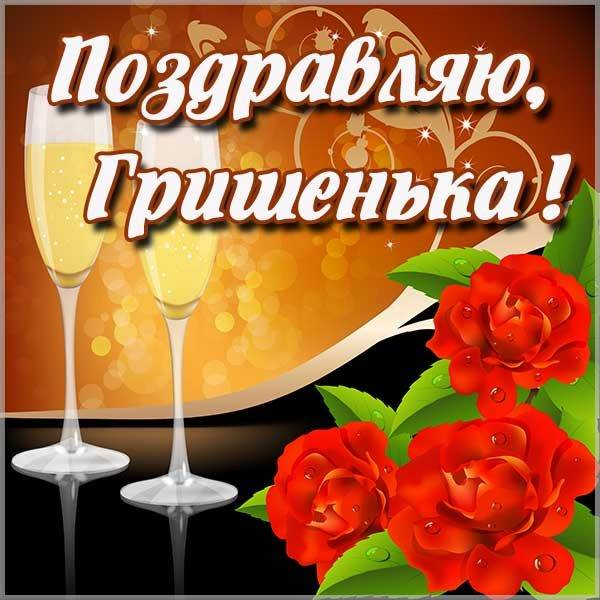 Картинка для Гришеньки - скачать бесплатно на otkrytkivsem.ru