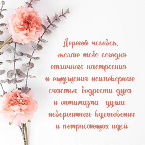 Картинка для хорошего настроения с надписью девушке - скачать бесплатно на otkrytkivsem.ru