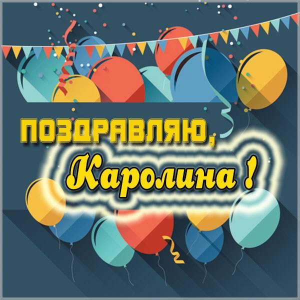 Картинка для Каролины - скачать бесплатно на otkrytkivsem.ru