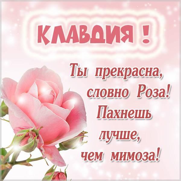 Картинка для Клавдии - скачать бесплатно на otkrytkivsem.ru