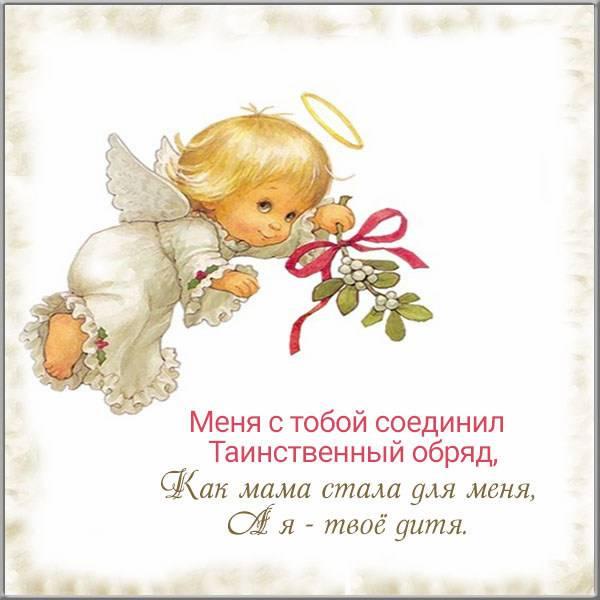 Картинка для крестной просто так - скачать бесплатно на otkrytkivsem.ru