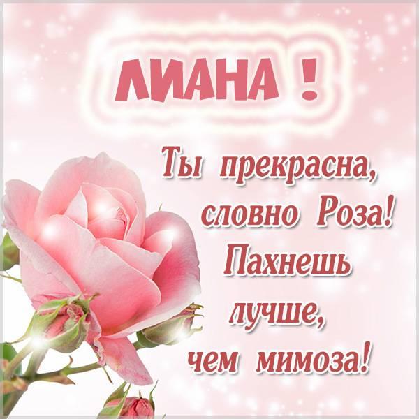 Картинка для Лианы с надписями - скачать бесплатно на otkrytkivsem.ru
