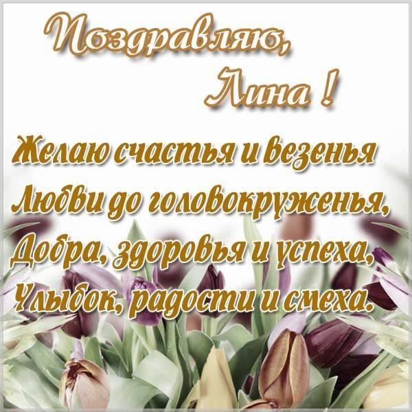 Картинка для Лины - скачать бесплатно на otkrytkivsem.ru
