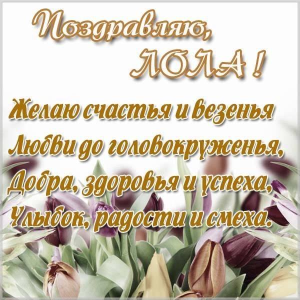 Картинка для Лолы с надписями - скачать бесплатно на otkrytkivsem.ru