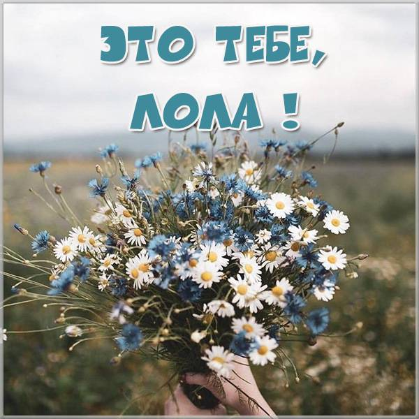 Картинка для Лолы с цветами - скачать бесплатно на otkrytkivsem.ru