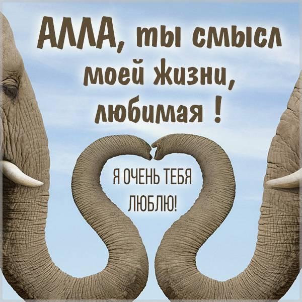Картинка для любимой Аллы - скачать бесплатно на otkrytkivsem.ru