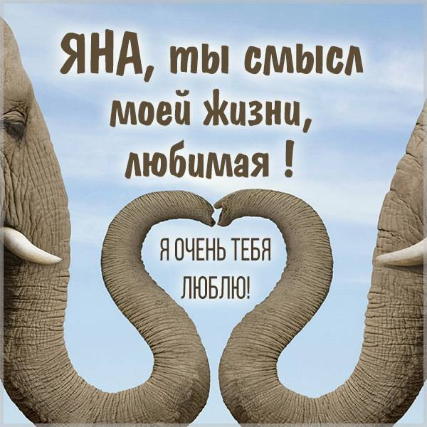 Картинка для любимой Яны - скачать бесплатно на otkrytkivsem.ru