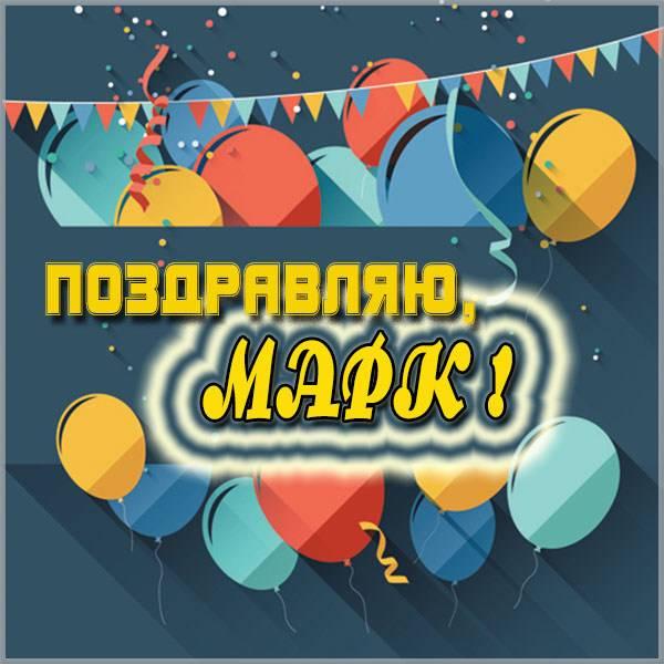 Картинка для мальчика Марка - скачать бесплатно на otkrytkivsem.ru
