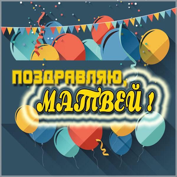 Картинка для мальчика Матвея - скачать бесплатно на otkrytkivsem.ru