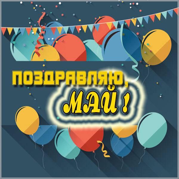 Картинка для мальчика Мая - скачать бесплатно на otkrytkivsem.ru