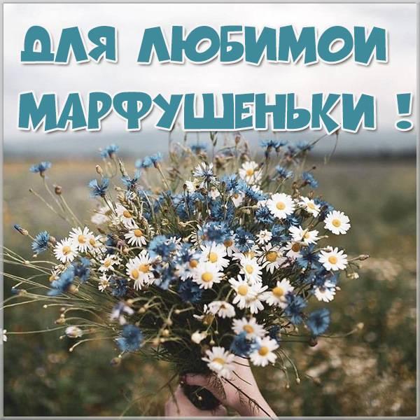 Картинка для Марфушеньки - скачать бесплатно на otkrytkivsem.ru