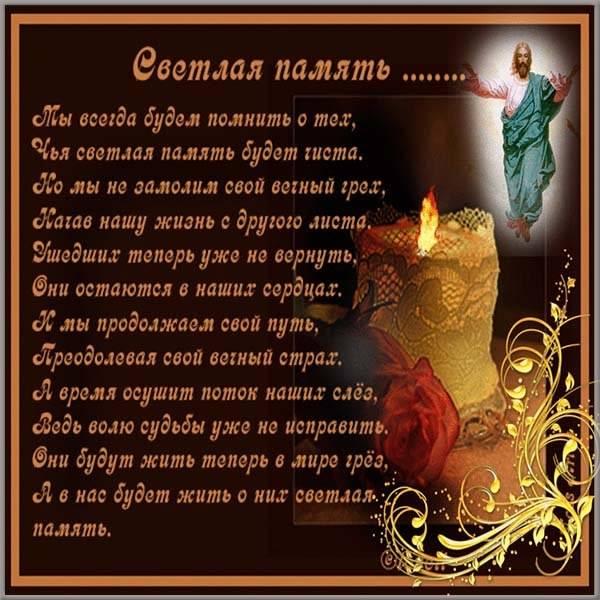 Картинка для оминовения усопших на Радоницу - скачать бесплатно на otkrytkivsem.ru