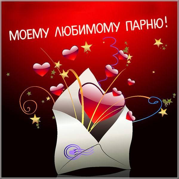 Картинка для парня от девушки - скачать бесплатно на otkrytkivsem.ru