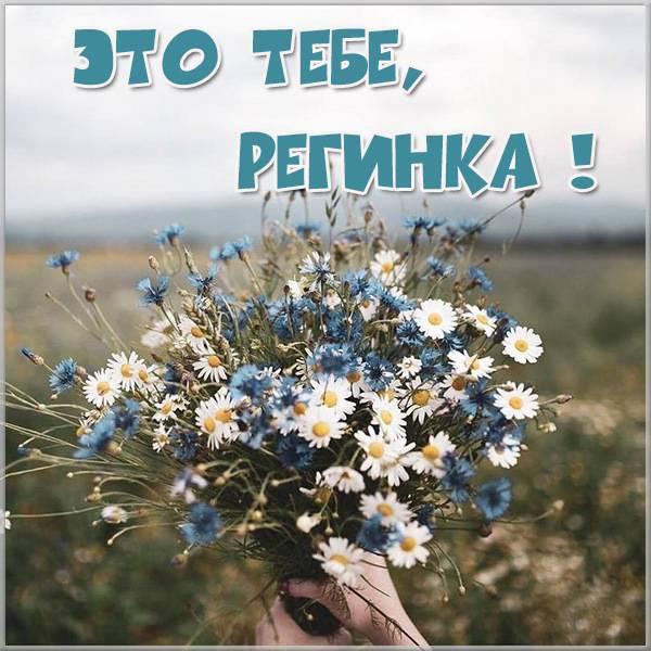 Картинка для Регинки - скачать бесплатно на otkrytkivsem.ru