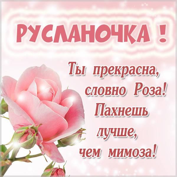 Картинка для Русланочки - скачать бесплатно на otkrytkivsem.ru