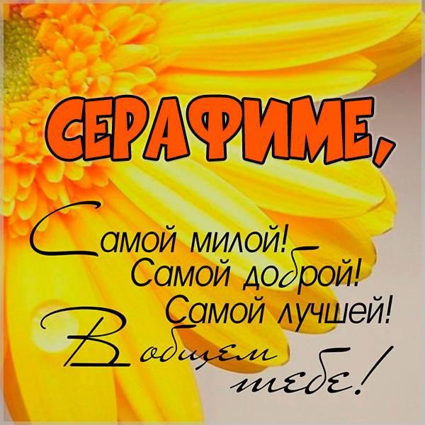 Картинка для Серафимы - скачать бесплатно на otkrytkivsem.ru