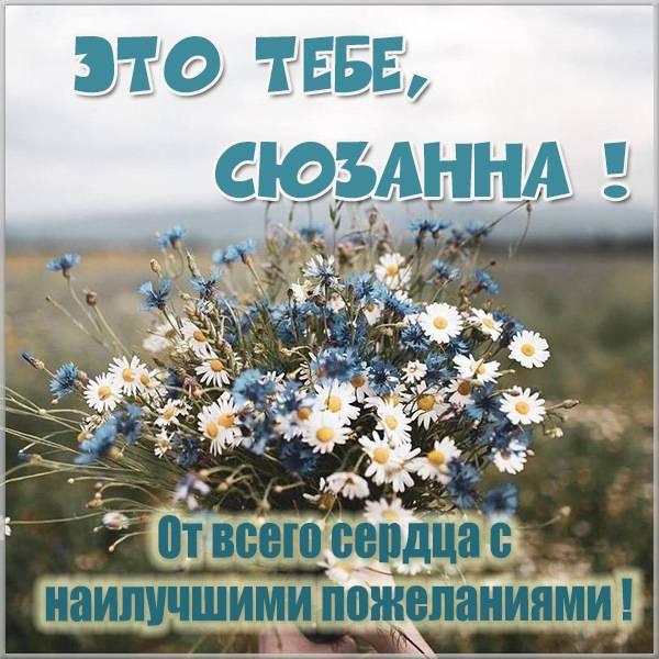 Картинка для Сюзанны - скачать бесплатно на otkrytkivsem.ru