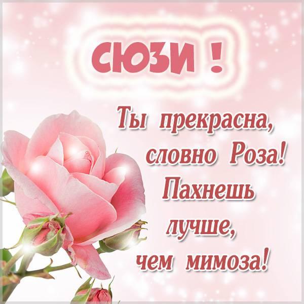 Картинка для Сюзи - скачать бесплатно на otkrytkivsem.ru