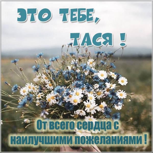Картинка для Таси - скачать бесплатно на otkrytkivsem.ru