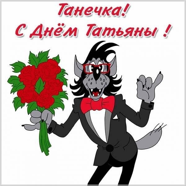 Картинка для Татьяны в Татьянин день - скачать бесплатно на otkrytkivsem.ru