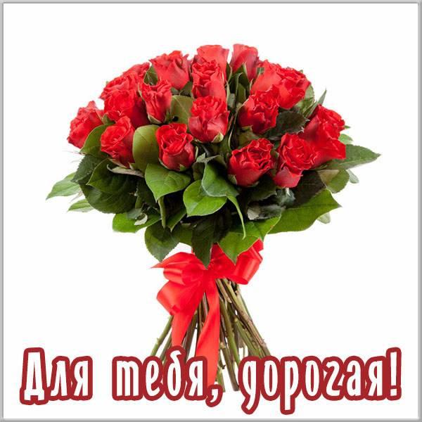 Картинка для тебя дорогая - скачать бесплатно на otkrytkivsem.ru