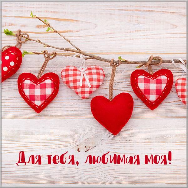 Картинка для тебя любимая моя - скачать бесплатно на otkrytkivsem.ru