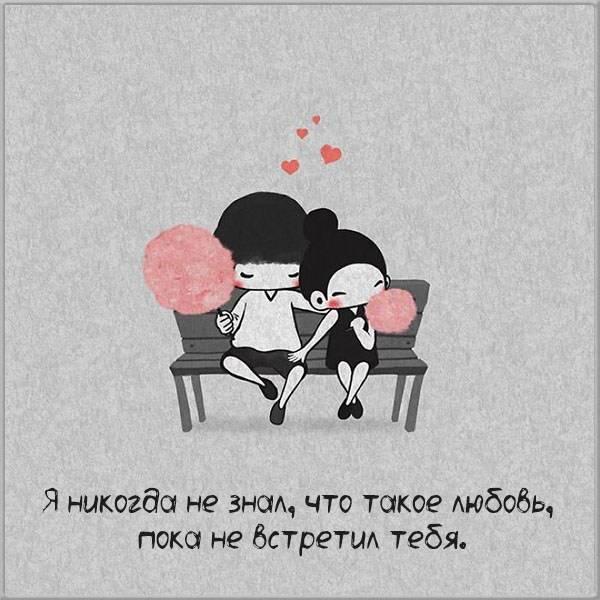Картинка для тебя любимая - скачать бесплатно на otkrytkivsem.ru