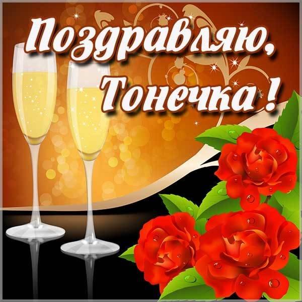 Картинка для Тонечки - скачать бесплатно на otkrytkivsem.ru
