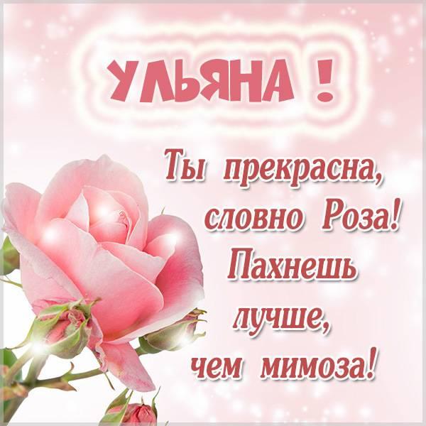 Картинка для Ульяны с надписями - скачать бесплатно на otkrytkivsem.ru