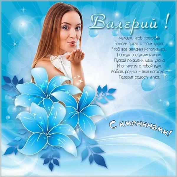 Картинка для Валерия с именинами - скачать бесплатно на otkrytkivsem.ru