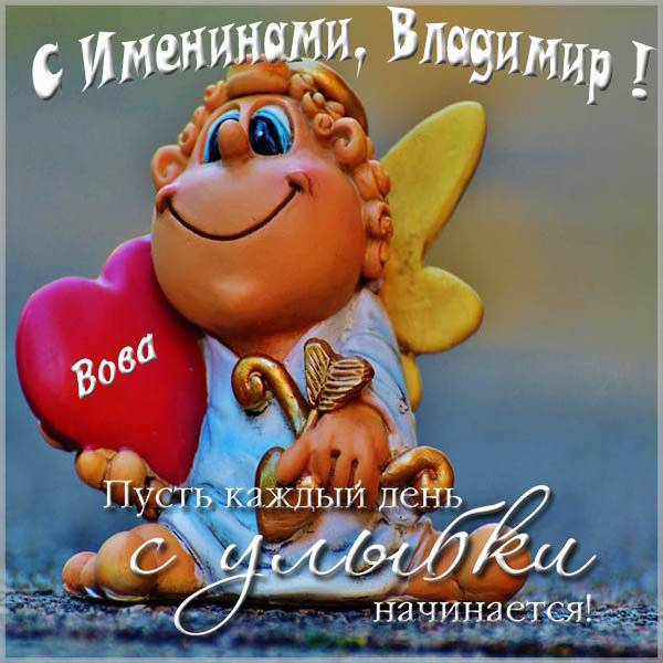 Картинка для Владимира с именинами - скачать бесплатно на otkrytkivsem.ru