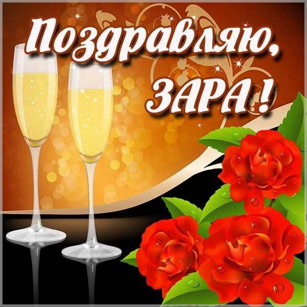 Картинка для Зары - скачать бесплатно на otkrytkivsem.ru