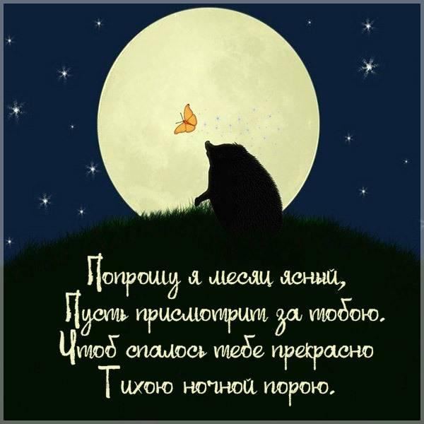 Картинка добрая со спокойной ночи - скачать бесплатно на otkrytkivsem.ru