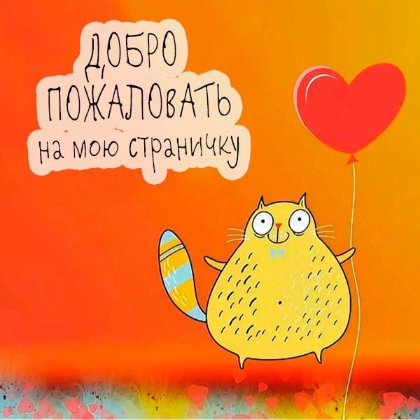 Картинка добро пожаловать на мою страничку - скачать бесплатно на otkrytkivsem.ru