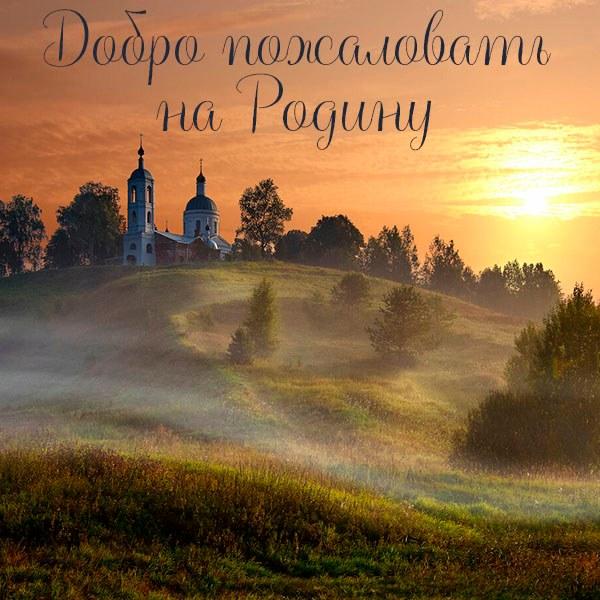 Картинка добро пожаловать на родину - скачать бесплатно на otkrytkivsem.ru