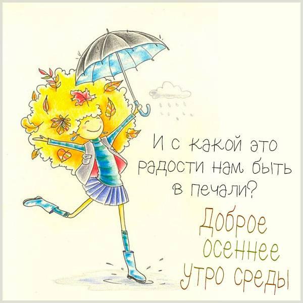 Картинка доброе осеннее утро среды прикольная - скачать бесплатно на otkrytkivsem.ru
