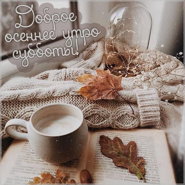 Картинка доброе осеннее утро субботы - скачать бесплатно на otkrytkivsem.ru