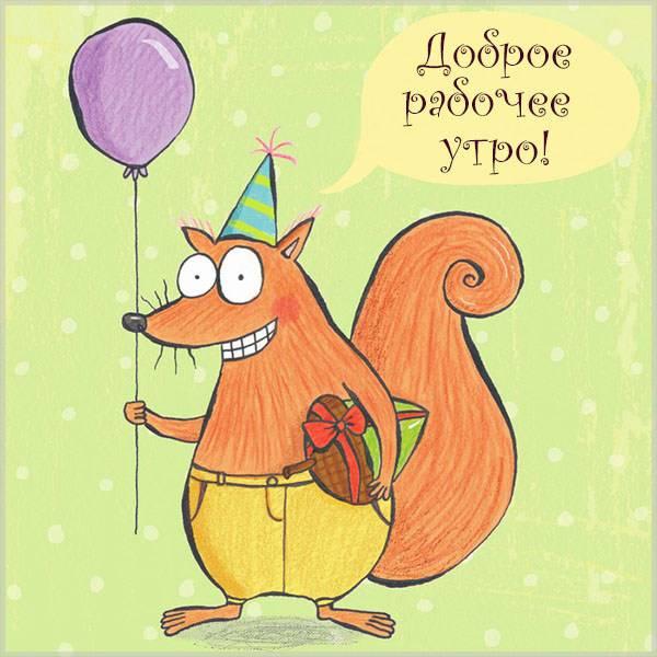 Картинка доброе рабочее утро смешная - скачать бесплатно на otkrytkivsem.ru