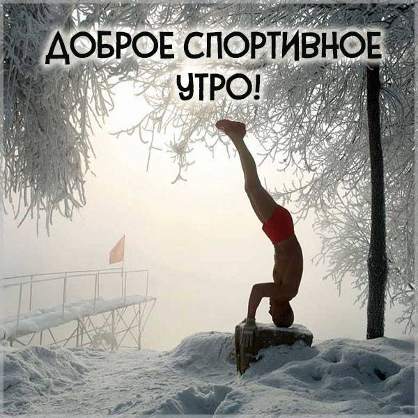 Картинка доброе спортивное утро прикольная - скачать бесплатно на otkrytkivsem.ru